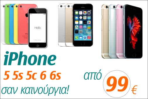 iphone 5, 5c, 5s, 6, 6s προσφορές