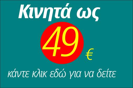 Kinita os 49 euro