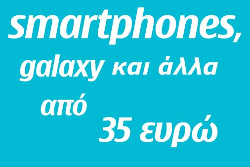 ftina_smartphone